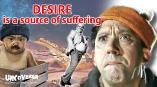Желание есть источник страданий.