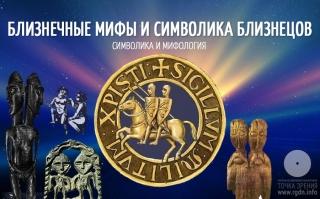 Близнечные мифы и символика Близнецов.