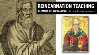 Перевоплощения - путь души к Богу. Учение о спасении Климента Александрийского
