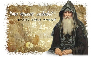 Монах Симеон Афонский. Что такое любовь?