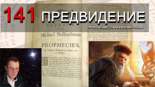 141 предвидение. Евгений Гусев.