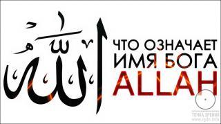 Аллах, Ислам, Мусульманин.