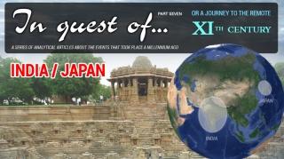 В поисках... XI век. Индия, Япония. Часть седьмая.