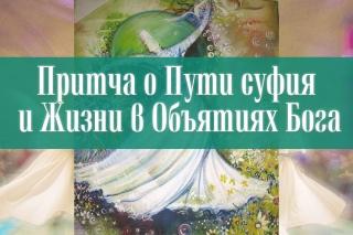 Притча о Пути суфия и  жизни в Объятиях Бога.