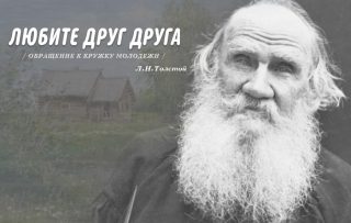 Статья Льва Николаевича Толстого «Любите друг друга».