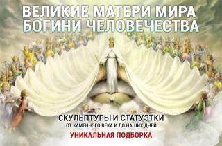 Великие Матери мира, богини человечества.