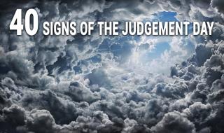 Сорок признаков Судного Дня