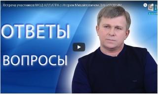 Встреча участников МОД АЛЛАТРА с Игорем Михайловичем Даниловым.