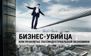 Бизнес-убийца или проклятье постиндустриальной экономики.