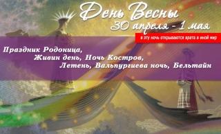 30 апреля -1 мая: праздник Родоница, Живин день, Ночь Костров, Летень, Вальпургиева ночь, Бельтайн...