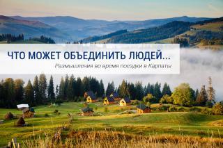 Поездка в Карпаты или что всех людей может объединить?