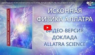 Видео-версия Доклада «ИСКОННАЯ ФИЗИКА АЛЛАТРА».