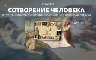 Сотворение человека. Мифы народов России. Часть 3.