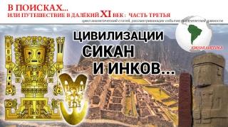 В поисках... XI век. Цивилизции Сикан и Инков. Часть третья.