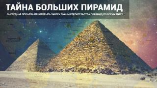 Пирамиды. Тайна, которая может быть наконец открыта!