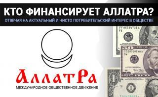 Кто же финансирует МОД АЛЛАТРА?
