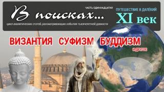 В поисках... XI век. Византия / суфизм. Часть одиннадцатая.