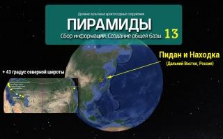 Пирамиды мира. Часть 13: Находка, Россия.
