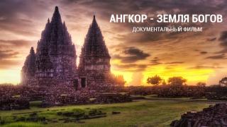 Ангкор - земля богов: Расцвет империи. Документальный фильм.