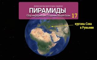 Пирамиды мира. Часть 17: курганы Румынии.