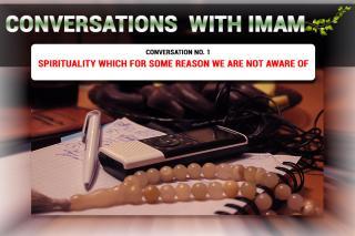 Беседы с Имамом. Первая: