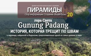 Пирамида Гунунг Паданг (Gunung Padang). Или история, которая трещит по швам.