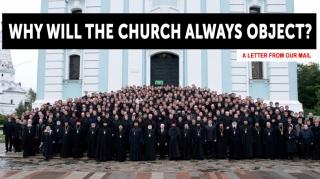 Почему Церковь всегда будет против?