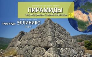 Пирамиды мира. Часть 29: пирамида Эллинико, Греция.