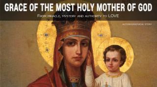 Милость Пресвятой Богородицы. От чуда, тайны и авторитета... до Любви.