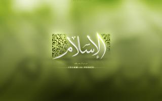 Ислам означает Единение.