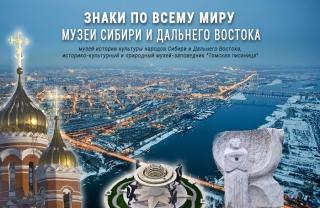 Знаки по всему миру. Музеи Сибири и Дальнего Востока.