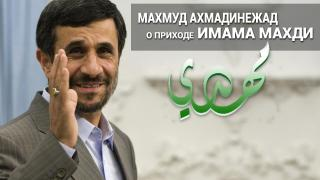 Упоминание о приходе Имама Махди от Махмуда Ахмадинежада.