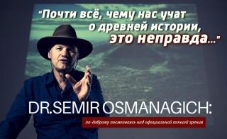 Семир Османагич: