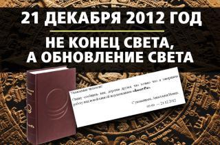 21 декабря, 2012 года. Не конец света, а обновление мира!