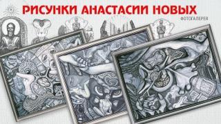 Рисунки Анастасии Новых.