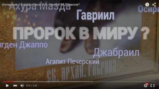 Интервью с Бодхисатвой. Кто такой И.М.Данилов?