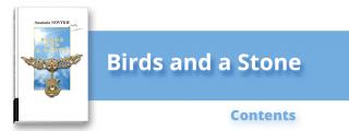 Птицы и камень.