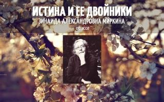 Зинаида Александровна Миркина. «Истина и ее двойники». (об эссе).