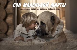 Сон маленькой Марты про большую собаку и доброго дядю.