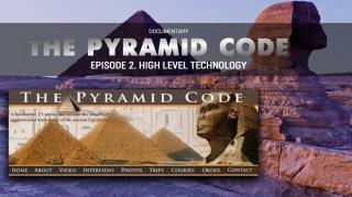 Секретный код египетских пирамид. Часть 2. Высокие технологии.