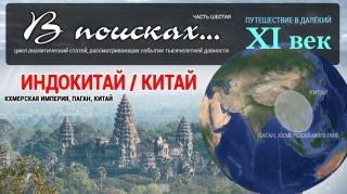В поисках... XI век. Индокитай (Кхмерская империя, Паган). Часть шестая.