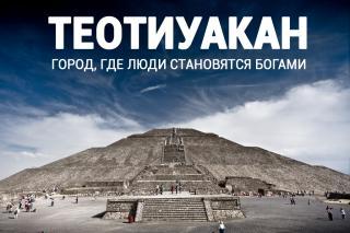 Теотиуакан - город, где люди становятся Богами.