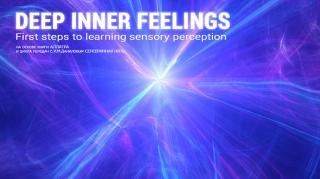 Глубинные чувства. Первые шаги к познанию чувственного восприятия.