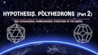 Гипотеза ИДСЗ (Икосаэдро-додекаэдрическая структура Земли.) Многогранники.