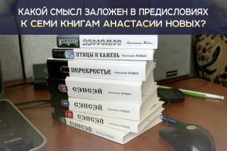 Предисловия к книгам Анастасии Новых.