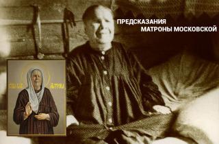 Предсказание Матроны Московской.