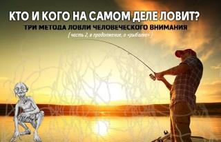 Кто и кого на самом деле ловит. О рыбалке, часть 2.