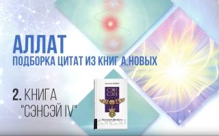 Что такое АЛЛАТ?  2 часть:
