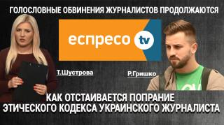 Обращение к журналистам Т. Шустровой и Р.Гришко из «Эспресо ТВ».