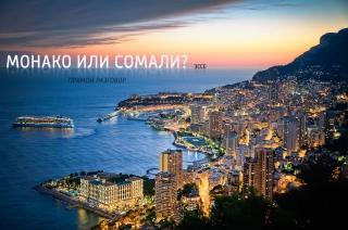 Монако или Сомали?